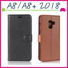 三星 2018版 A8 A8+ 荔枝紋皮套 側翻手機套 支架 磁扣 錢包款保護殼 插卡位手機殼 左右翻保護套