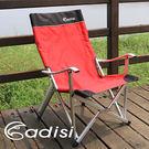ADISI AS14002 晴空椅-黑/義大利紅 東山戶外