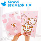 【Kanahei雙彩筆記本 16K】Norns 正版卡娜赫拉 P助兔兔 NOTEBOOK 可愛文具 橫條 橫線