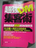 【書寶二手書T6/行銷_IKV】超強DM集客術_豐田昭