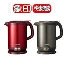 象印【CK-EAF10-RA】快煮壺 不可超取 優質家電