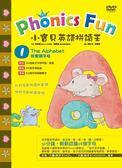 (二手書)小寶貝英語拼讀王 Phonics Fun 1:我會讀字母 The Alphabet (24K+動畫..