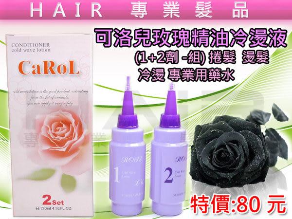 可洛兒玫瑰精油冷燙液 (1+2劑 ) 捲髮 燙髮  專業藥水【HAiR美髮網】