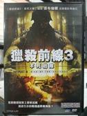 挖寶二手片-D56-正版DVD-電影【獵殺前線3:不死戰隊】-布萊恩拉金 麥克麥柯爾(直購價)