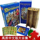 卡卡頌桌遊卡牌含河流擴展全套卡卡城中文版2人成人休閒聚會游戲