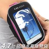 CAN COOL 4.7吋手機臂袋 粉色
