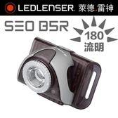 德國 LED LENSER SEO B5R 專業充電式自行車燈-灰