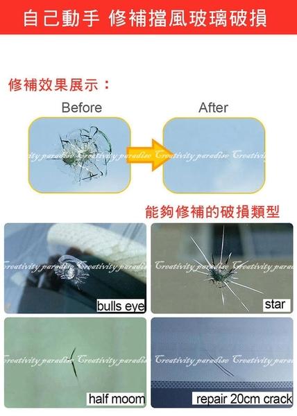【玻璃修復劑】FH054 汽車用前擋風玻璃裂縫修補液 玻璃裂痕修復器 還原劑修復工具