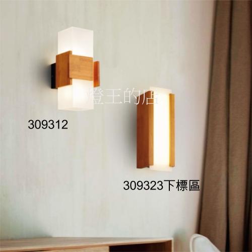 燈飾燈具【燈王的店】北歐風 LED 10W 暖白光 壁燈  木製品 壓克力 右圖下標區 ☆309323