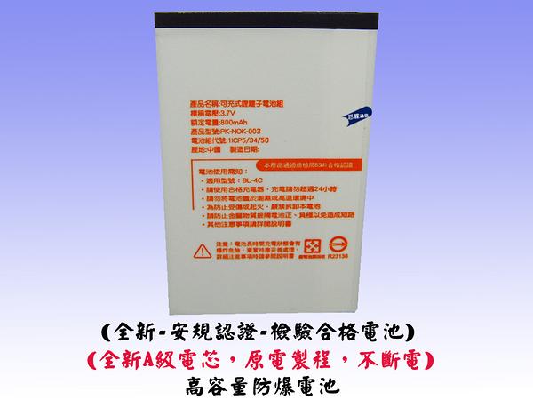 【駿霆-高容量防爆電池】Coolpad 酷派 S50 / iNo CP99 老人機 BL-4C 原電製程