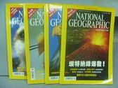【書寶二手書T2/雜誌期刊_PON】國家地理雜誌_2002/2~9月間_共4本合售_埃特納峰爆發等