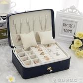 首飾盒初行公主歐式日系首飾收納盒雙層簡約首飾盒飾品盒耳環耳釘收納盒爾碩