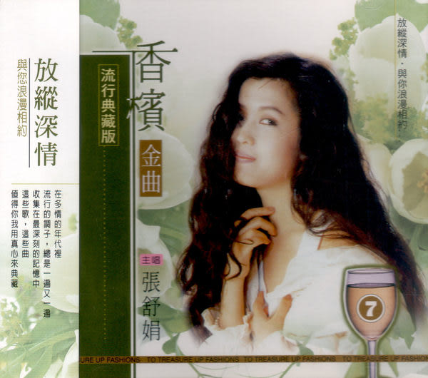 香檳金曲 流行典藏版 第7輯 CD 主唱:張舒娟 (音樂影片購)