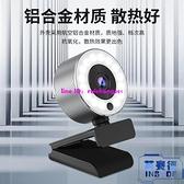 usb外置攝像頭電腦臺式高清帶麥克風一體筆記本1080P會議【英賽德3C數碼館】