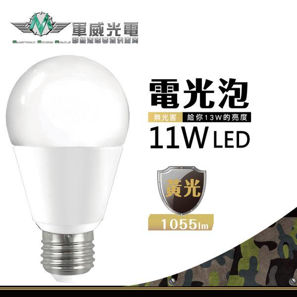 【軍威光電 Ez-Light】LED 11W E27 電光泡 黃光