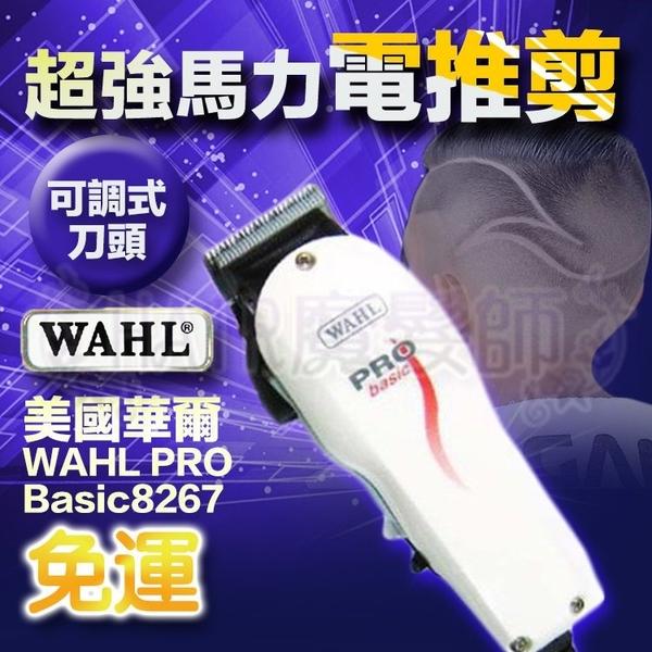 (現貨免運)美國原裝 華爾WAHL PRO Basic電推剪 可調式刀頭 超強力馬達 電動理髮器 男士理髮 電剪
