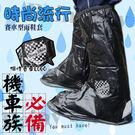※都會款 賽車型雨鞋套/止滑橡膠鞋底/防...