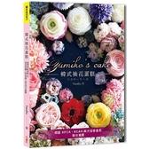 Yumiko's Cake韓式裱花蛋糕:基本蛋糕體×擠花裝飾×組合技巧全圖解,初