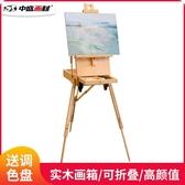 畫架畫板素描寫生畫箱烤漆輕便木質油畫架支架式折疊便攜畫架