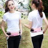 運動腰包 運動腰包多功能跑步男女戶外手機包防盜貼身隱形防水小腰包
