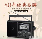 收音機老人全波段廣播便攜式調頻老年人fm半導體QM 藍嵐