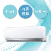 【Panasonic國際】4-5坪冷專變頻一對一冷氣 CU-LJ28BCA2/CS-LJ28BA2