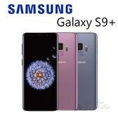 登錄送藍芽喇叭~三星 SAMSUNG Galaxy S9+ 128G -紫/黑/藍/金 ~贈Kate Spade背蓋 [24期0利率]