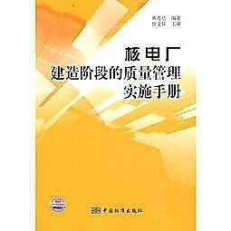 簡體書-十日到貨 R3Y【核電廠建造階段的品質管制實施手冊】 9787506654432 中國標準出版社 作