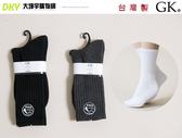 GK-7006 台灣製 GK 全素面毛巾底運動休閒氣墊中統襪 男女適用 中筒襪 超厚襪