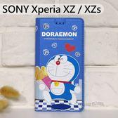 哆啦A夢皮套 [麵包] SONY Xperia XZ / XZs (5.2吋) 小叮噹【正版授權】