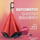 摺傘 摺傘反向傘男女雙層免持式全自動雙人摺傘德版汽車用長柄晴雨兩用 果果新品NMS