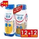 Supportan 倍速 癌症專用配方 (熱帶水果12罐+卡布奇諾12罐) 專品藥局【2013305】