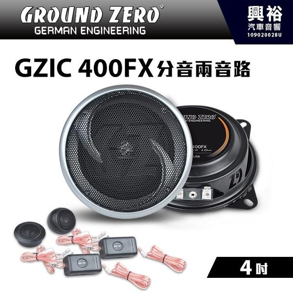 【GROUND ZERO】德國零點 GZIC 400FX 4吋 分音兩音喇叭 二音路