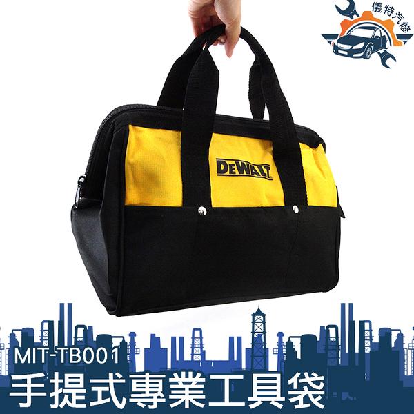 《儀特汽修》MIT-TB001 20公斤裝 手提式專業工具袋 便攜式工具袋 工具腰包 水電包 木工包