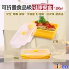保鮮盒 野餐盒 硅膠材質 廚房用品 折疊餐盒 1200ml (不挑色) J5208-002-1【艾肯居家生活館】