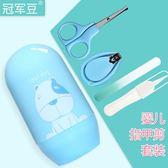 嬰兒指甲剪套裝新生兒專用寶寶磨甲器防夾肉指甲鉗銼兒童安全剪刀