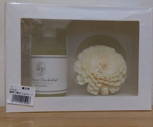 原裝進口 Fragrant Workshop 擴香花精油 (薰衣草Lavender) 市價$290 售價$250