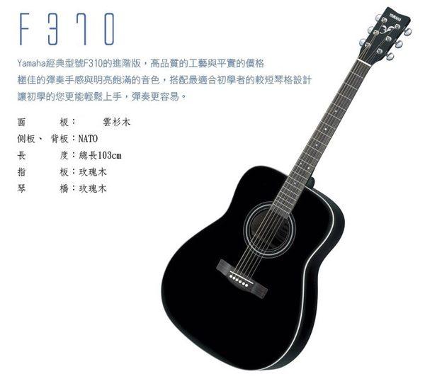 【缺貨】YAMAHA F370 雲杉木民謠吉他 【F-370/印尼製/比F310進階】