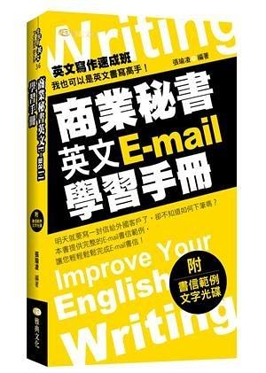商業秘書英文E-mail 學習手冊
