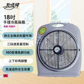 豬頭電器(^OO^) - 友情牌 18吋手提冷箱扇【KB-1881】