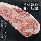 【超值免運】日本A5純種黑毛和牛肋眼牛排...
