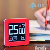 計時器 計時器 靜音震動 番茄工作法自定義番茄鐘時間管理學生5S生活 麥琪精品屋