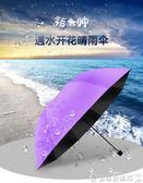 雨傘 雨傘折疊女晴雨兩用遇水開花清新黑膠遮陽傘防曬防紫外線 爾碩數位3c