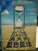 影音專賣店-G06-064-正版DVD*電影【消失的藍色星球】也許不久的將來我們將沒有足夠的水資源
