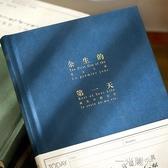小日子不翻篇 余生的第一天手帳本 記錄心情日記本橫線內頁筆記本 一米陽光