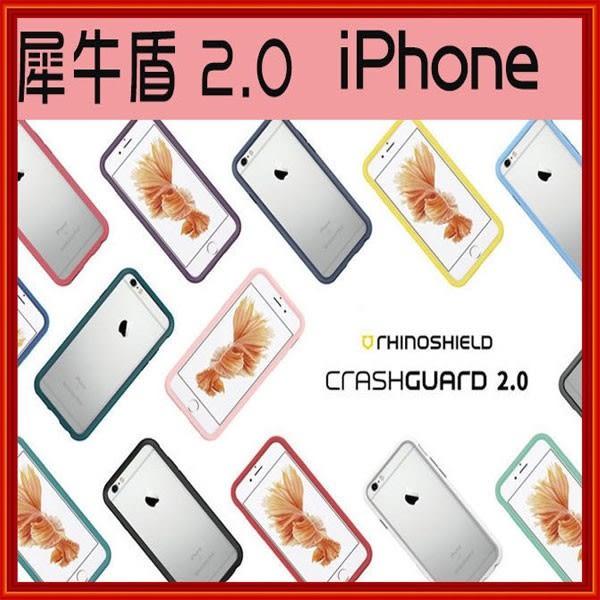 [Q哥] iPhone6 保護殼【犀牛盾新版 2.0】C72 超級防摔邊框 for iPhone 6s/6s Plus 防摔邊框