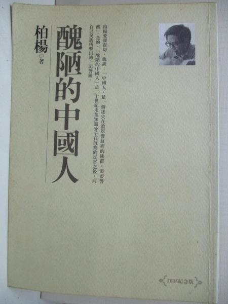 【書寶二手書T8/短篇_HAS】醜陋的中國人(2008紀念版)_柏楊