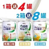 (加贈8罐) 艾益生 力增飲10%蛋白質管理 237ml*24入/箱 (2箱)【媽媽藥妝】原味無糖/杏仁/焦糖