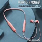 藍芽耳機5.0馬卡龍跑步運動藍芽耳機掛脖入耳式通用華為VIVO小米OPPO蘋果 快速出貨