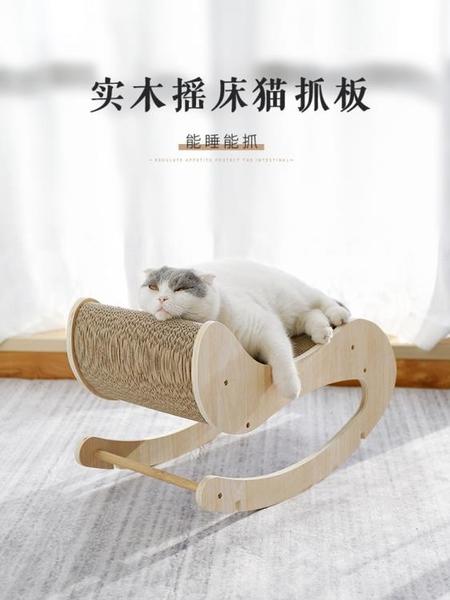 貓抓板窩磨爪器防貓抓沙發保護撓抓玩具大號瓦楞紙貓搖籃椅貓用品